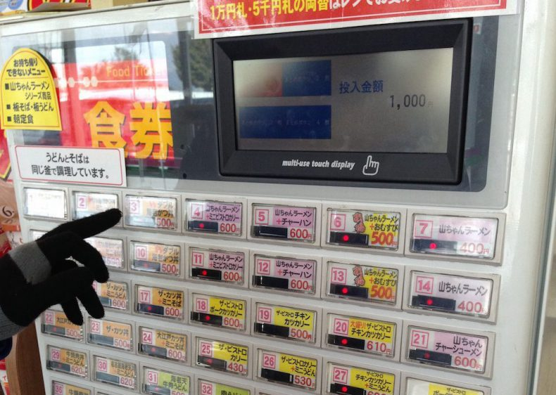 Japan-vendingmachine